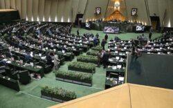 امروز در جلسه غیر علنی مجلس چه گذشت؟