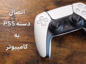 اتصال دسته PS5 به کامپیوتر