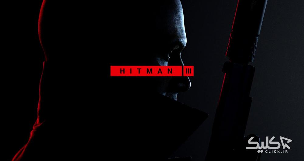 نسخه سوم بازی Hitman