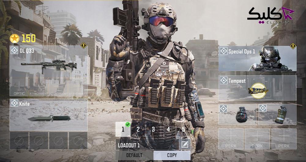تنظیمات اسلحههای کال آف دیوتی
