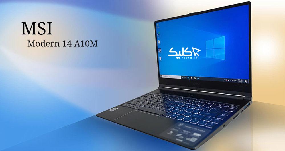 بررسی لپ تاپ ام اس آی مدل Modern 14 A10M