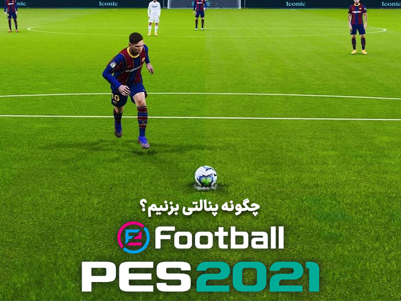 پنالتی زدن در PES 2021