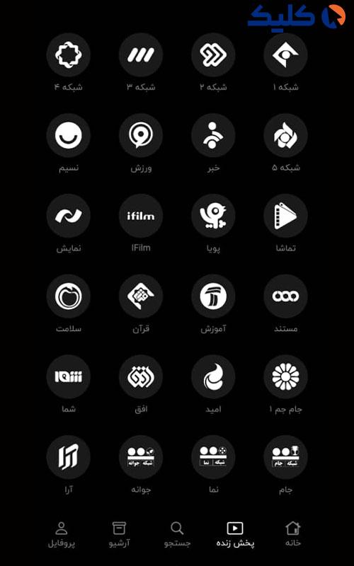 صفحه پخش زنده اپلیکیشن تلوبیون