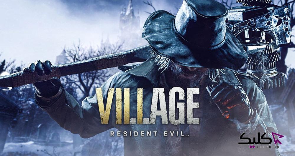 بازی جدید Resident Evil