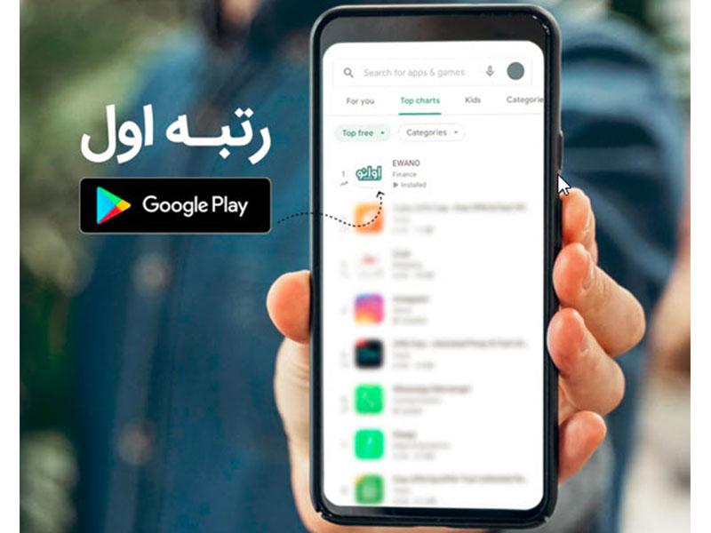 اپلیکیشن ایرانی اوانو 1