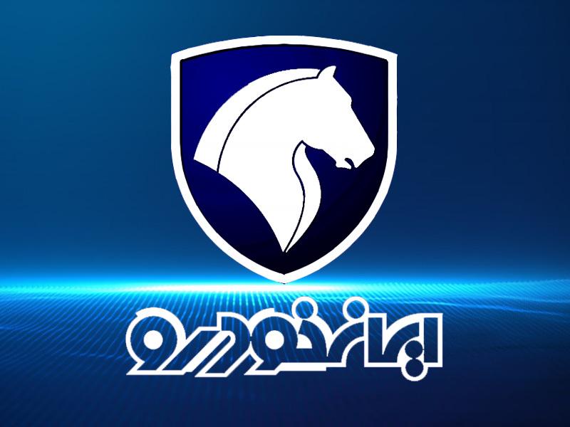 ایران خودرو | نگاهی به کارنامه 59 ساله بزرگ ترین شرکت خودروسازی خاورمیانه