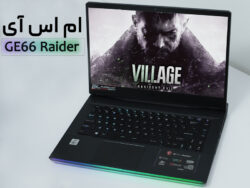 لپ-تاپ-گیمینگ-msi-ge66i-raider-10sfs