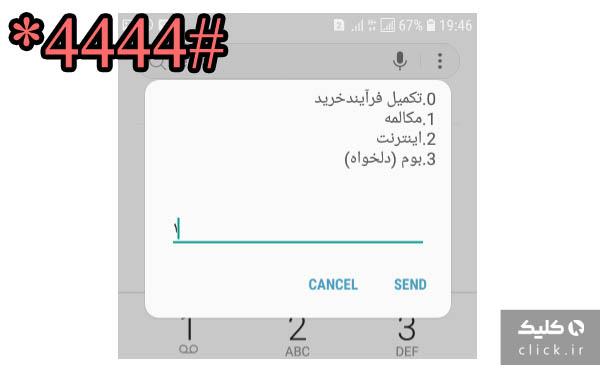 کد مکالمه رایگان ایرانسل