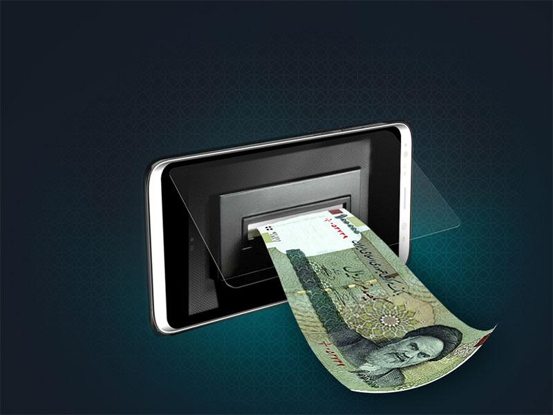 بانک مرکزی کیف پول الکترونیکی