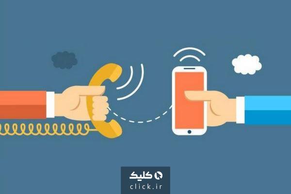 دایورت تلفن خانه به موبایل