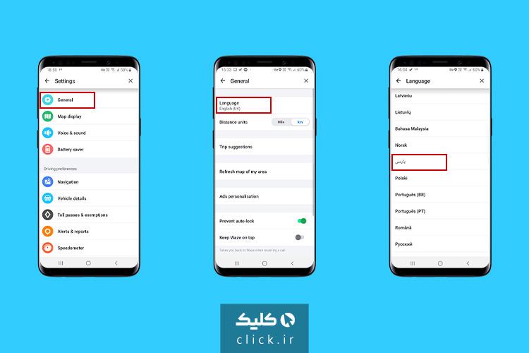 فارسی سازی اپلیکیشن Waze
