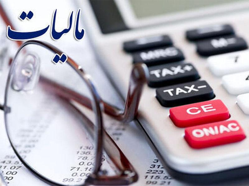 معافیت مالیاتی مؤسسات خیریه