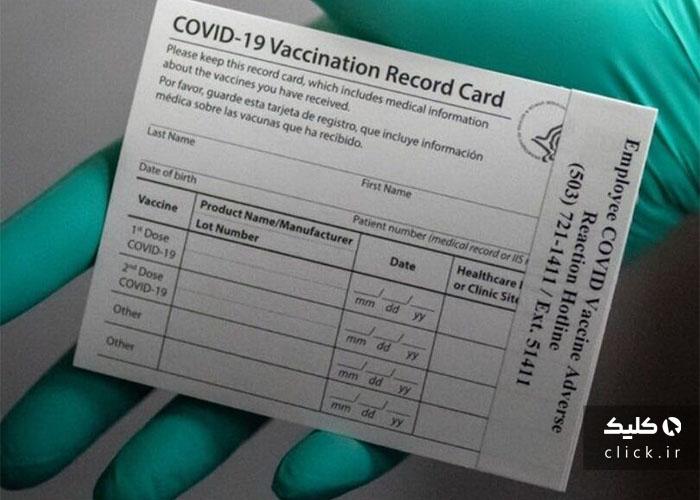 کارت واکسن کرونا