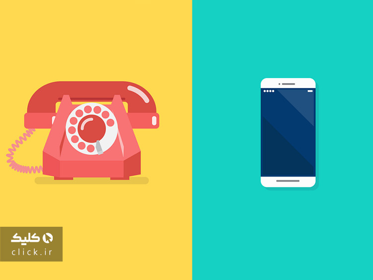 انتقال تماس تلفن ثابت به موبایل