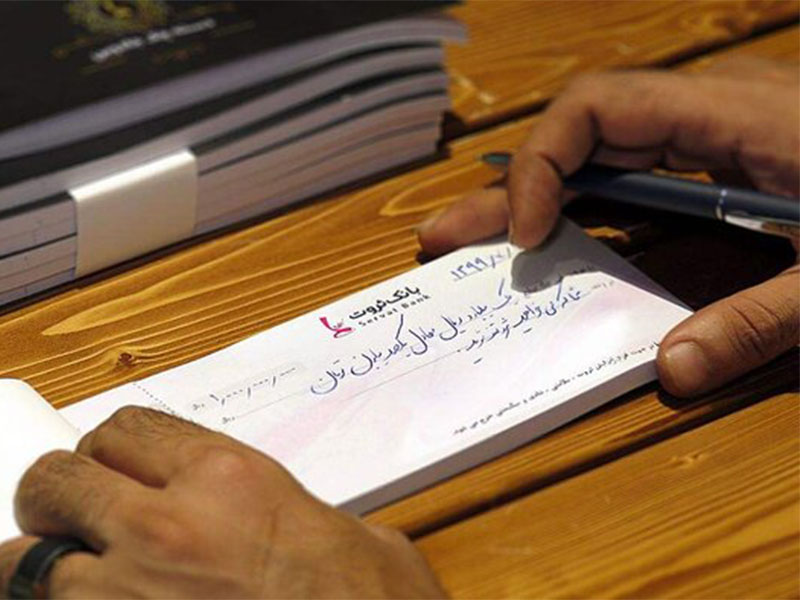 چکهای ثبتی سامانه صیاد