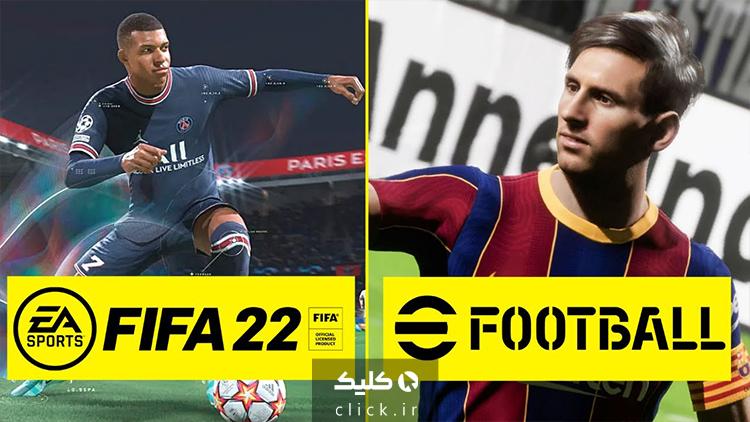 بازیهای فیفا و eFootball