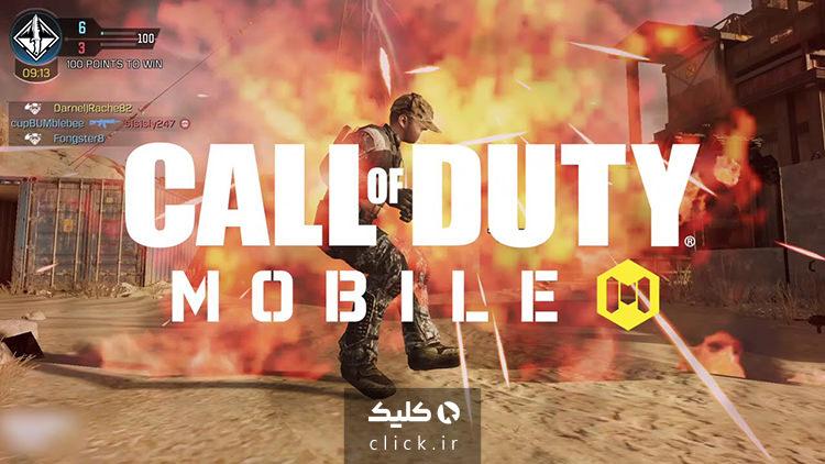 نسخه ماد شده CoD Mobile