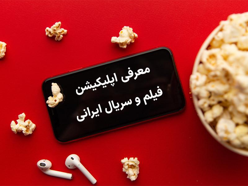 اپلیکیشن دانلود فیلم و سریال ایرانی