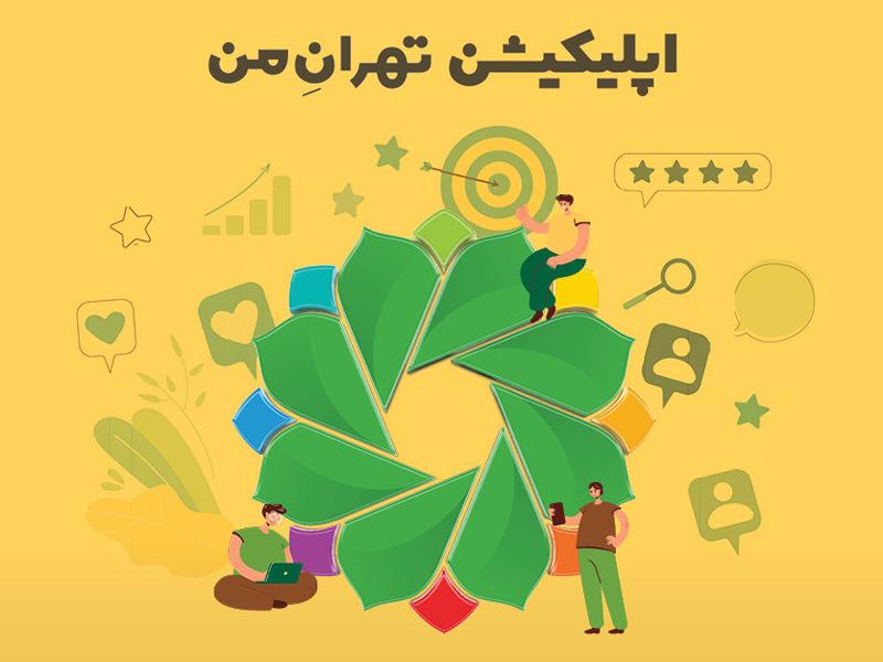 اپلیکیشن تهران من