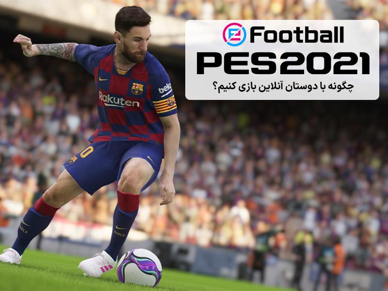 دونفره بازی کردن PES 2021دونفره بازی کردن PES 2021