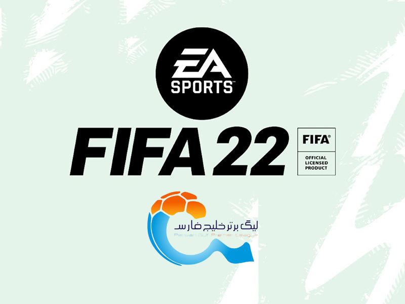 روش اضافه شدن لیگ ایران به فیفا ۲۲