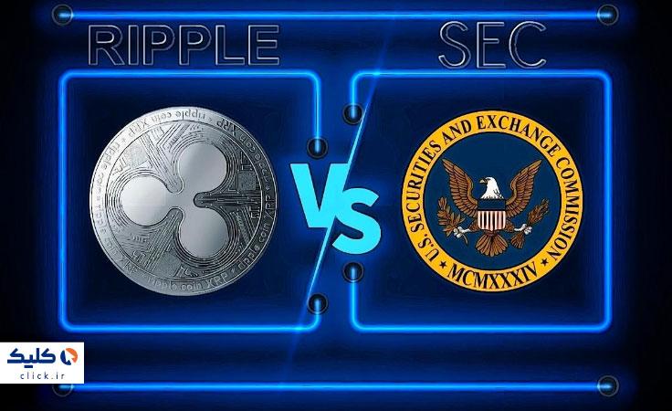 نبرد قانونی ریپل و SEC
