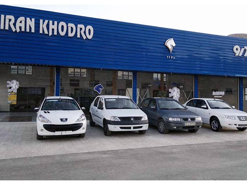 فروش اقساطی ایران خودرو تکذیب شد