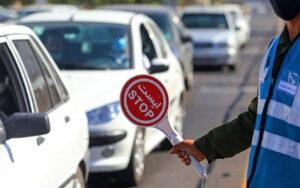ممنوعیت های ترافیکی مراسم تحلیف