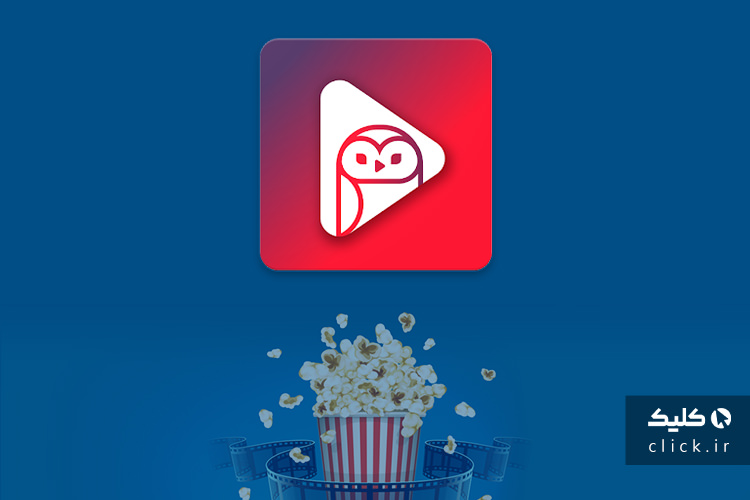 اپلیکیشن Appflix Premium