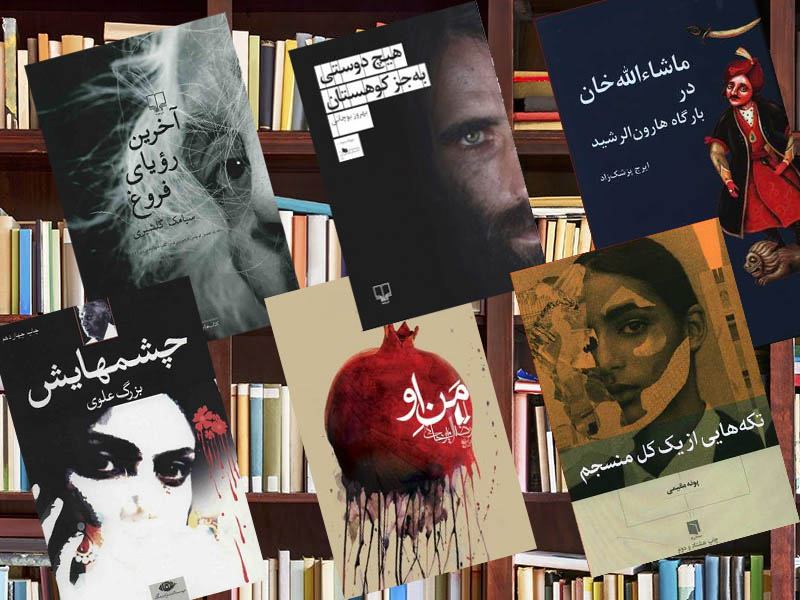 پرفروش ترین کتاب های ایرانی 1400