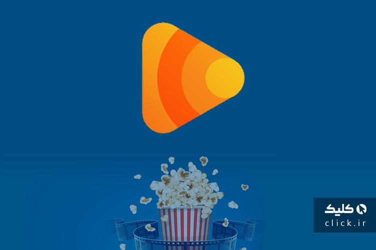 اپلیکیشن کلوب فیلم