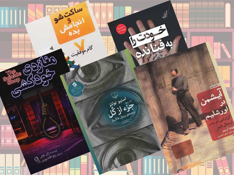 پرفروش ترین کتاب های خارجی 2021