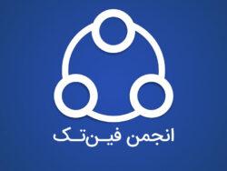 اعتراض انجمن فینتک به اجبار ای نماد