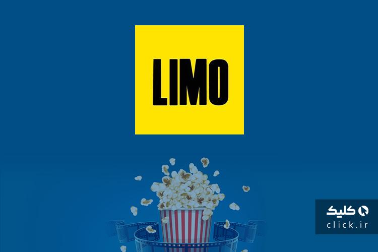 اپلیکیشن Limo