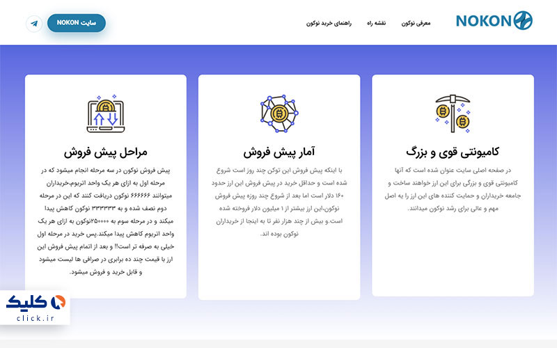 سایت فارسی ارز دیجیتیال نوکون