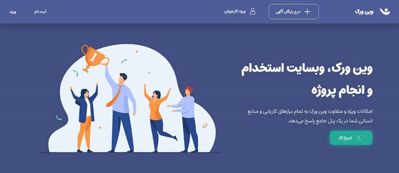 مقایسه بهترین سایت های استخدام ایرانی