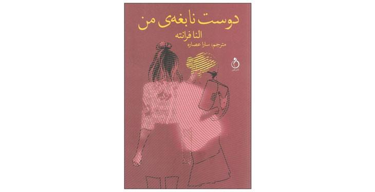 کتاب خواندنی برای بهبود زندگی اجتماعی