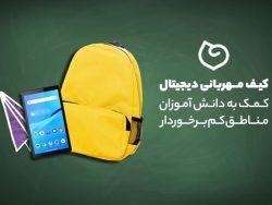 کیف مهربانی دیجیتال