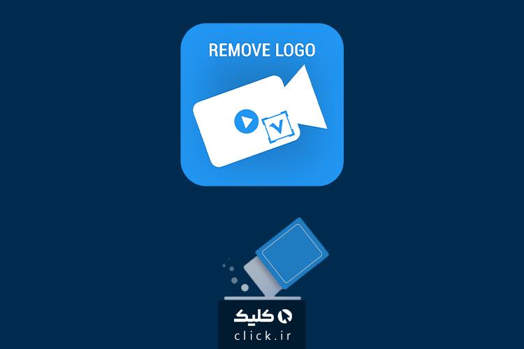 اپلیکیشن Remove Logo