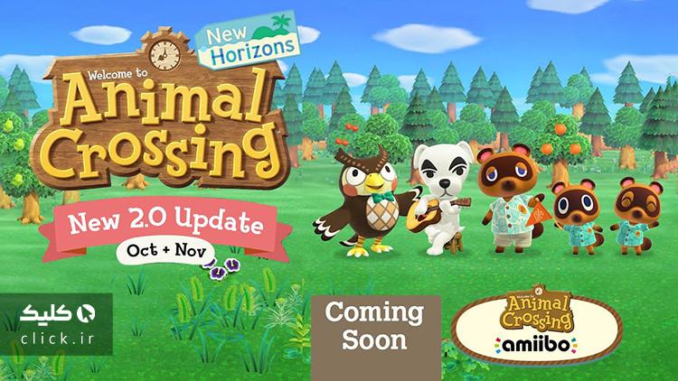 آپدیت بزرگ Animal Crossing در راه است