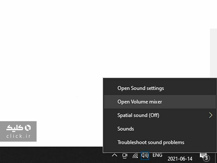 باز کردن تنظیمات Volume Mixer