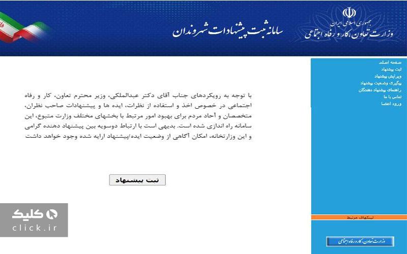 راه اندازی سامانه مردم وزارت تعاون