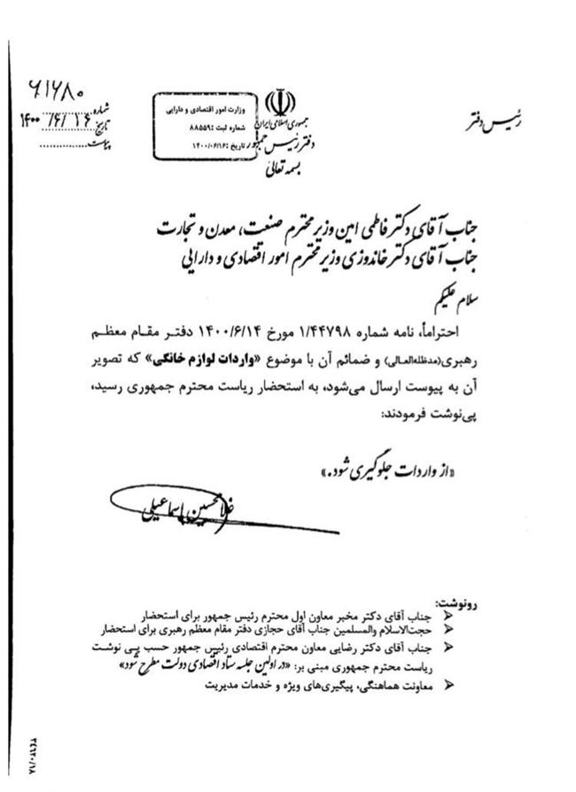نامه غلامحسین اسماعیلی