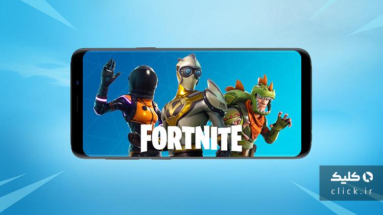نصب فورتنایت برای گوشی موبایل