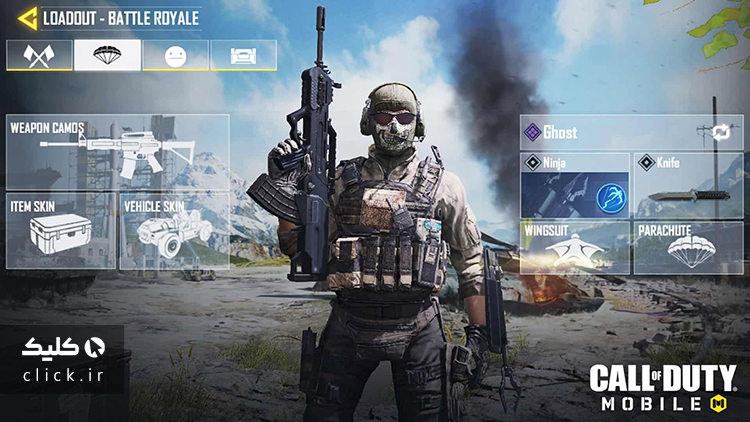 نمایی از بازی Call of Duty Mobile