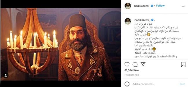 هادی کاظمی درباره سانسور قبله عالم