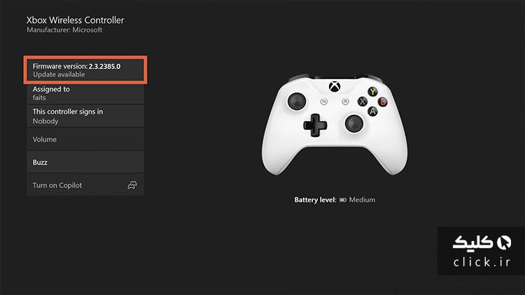 آپدیت فرمویر دسته Xbox One