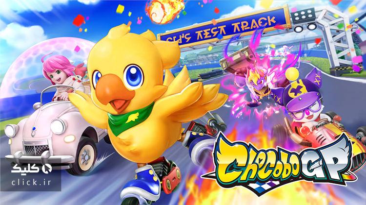 بازی Chocobo GP