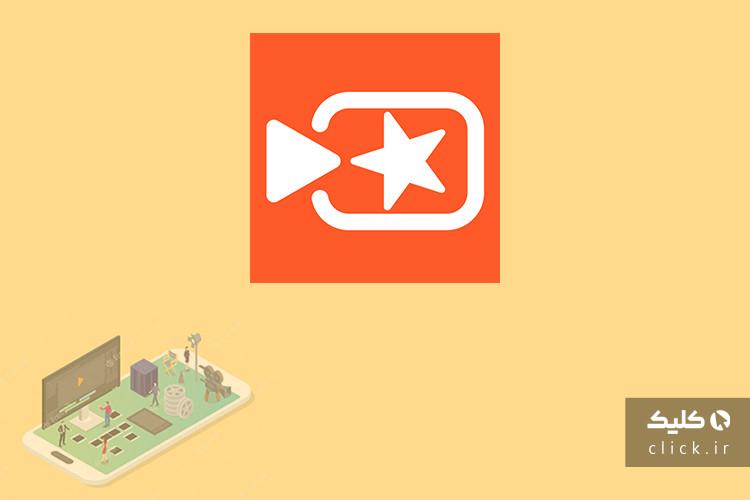 اپلیکیشن VivaVideo
