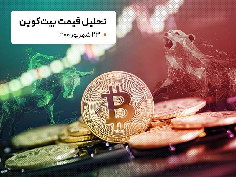 قیمت بیت کوین امروز 23 شهریور 1400